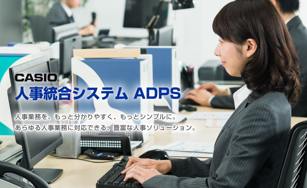 ADPS人事統合システム